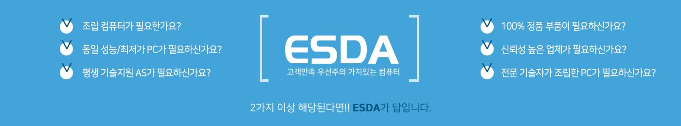 ESDA 이벤트 배너