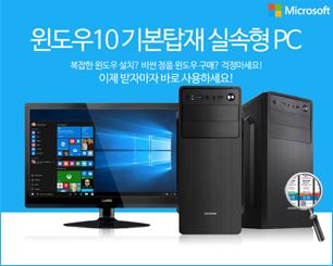 윈도우10 기본탑재 PC